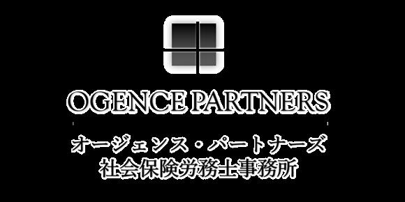 オージェンス・パートナーズ社会保険労務士事務所【公式】